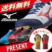 安全靴  ミズノ安全靴 作業靴 送料無料 手袋プレゼント ポイント10倍 ミズノ MIZUNO C1GA1600 プロテクティブスニーカー