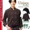 ショップコート 男女兼用速乾コックシャツ FB4504U フェイスミックス ぺフコールピケ