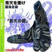 【青天を衝け】蒼天の龍 藍染足袋 渋沢栄一グッズ 091-soutennoryu