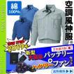 空調服 空調風神服 フルセット 長袖ブルゾン 綿100%(2017年新型リチウムイオンバッテリー+薄型ファン) KU90554-u