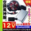 即日出荷 空調風神服 2021年新型リチウムイオンバッテリー+新型斜めハイパワーファンセット サンエス/日本製/簡易防水/難燃/USBポート掲載 RD9190J/RD9110H
