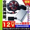 即日出荷 空調風神服 2021年新型リチウムイオンバッテリー+新型フラットハイパワーファンセット サンエス/日本製/簡易防水/難燃/USBポート掲載 RD9190J/RD9120H