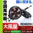 空調服 空調風神服 フラットファンユニット ハイパワー (空調風神服)専用   (ファン2個・ケーブル) RD9820H