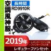 空調服 空調風神服 斜めファンユニット レギュラー (空調風神服)専用 2019年新型   (ファン2個・ケーブル) RD9910R
