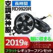 空調服 空調風神服 フラットファンユニット レギュラー (空調風神服)専用 2019年新型   (ファン2個・ケーブル) RD9920R