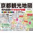 京都観光地図「でかMAP京都」