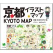 京都イラストマップ KYOTO MAP