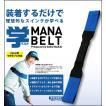 朝日ゴルフ用品 学ベルト  (マナベルト)  MANABELT MB-1601 ゴルフ練習器具 練習用品 スイング練習機 中井学プロ考案 あすつく