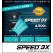 お得! SPOCOLLA スポコラ SPEED 3X スピード スリーエックス ファイバープロテイン ソフトゼリータイプ (31包入り) × 5箱セット