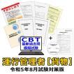 令和2年8月:運行管理者試験【貨物】合格必勝セット+問題演習CD 同時購入