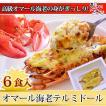 オマール海老のテルミドール2食×3P(6食入)調理済み・焼き上げ済み 決算セール!限定特価!