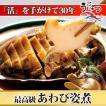 極上煮鮑!高級あわびの姿煮(鮑の煮貝)(40/50gサイズ) 1個 貝殻つき・肝つき
