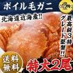 毛ガニ特大北海道近海産1kgボイル毛がに毛蟹500g×2尾かにカニ蟹けがに送料無料