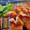 豚ヒレブロック肉 送料無料 ギフト 豚 味噌漬け 「宮城県産豚ヒレ肉 えごま味噌漬け」 国産