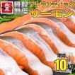 アトランサーモン 切身 1kg 無塩 骨なし 切り身 さけ 鮭 きりみ 加熱用 お徳用 業務用 送料無料 魚真