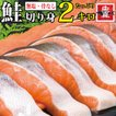 アトランサーモン 切身 2kg 無塩 骨なし 切り身 さけ 鮭 きりみ 加熱用 お徳用 業務用 送料無料 魚真