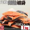 コロナ応援 塩銀鮭 切身 1kg(約15切入) 切り身 さけ 鮭 きりみ 訳あり 加熱用 お徳用 業務用 送料無料 魚真