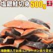 コロナ応援 塩銀鮭 切身 2kg(約15切入×2パック) 切り...