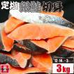 コロナ応援 塩銀鮭 切身 3kg(約15切入×3パック) 切り身 さけ 鮭 きりみ 訳あり 加熱用 お徳用 業務用 送料無料 魚真