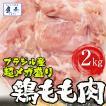 鶏 冷凍 ブラジル産 鶏もも肉 2kg 鶏肉 鳥肉 モモ 業務用 徳用 最安値 同梱推奨 在宅 母の日 父の日 敬老 在宅応援 中元 お歳暮 ギフト