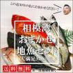 【送料無料】鮮魚30年のプロ厳選!相模湾おまかせ地魚セット大満足9,980円(税別)