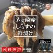 【送料無料】ご飯が止まらない!湘南・茅ヶ崎産しらすの浜漬け2瓶セット