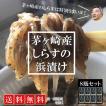 【送料無料】ご飯が止まらない!湘南・茅ヶ崎産しらすの浜漬け8瓶セット