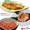 鮭 特別セット (塩引 イクラ醤油漬 飯寿司)