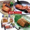 村上 名産 鮭三昧 3種×2切セット (塩引鮭 鮭の焼漬 鮭の味噌漬 各2切)