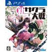 【発売日前日出荷】PS4 新サクラ大戦 【2019年12月12日発売】