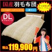 JILIN産ホワイトグースダウン93%【羽毛掛け布団 2層キルト(ダブル)日本製】