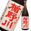 楯野川 純米大吟醸 出羽燦燦 中取り1800ml 日本酒