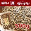 新物 塩ゆで落花生 【小粒】 500g 長崎県産