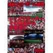 浦和フットボール通信 Vol.73