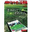 浦和フットボール通信 Vol.85
