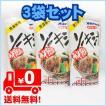 オキハム ソーキ汁 みそ別添 1人前400g レトルト ×3袋セット 全国送料無料商品 レターパックプラス発送