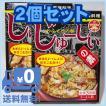 オキハム じゅーしいの素3〜4人前×2個セット 沖縄炊き込みご飯 全国送料無料商品 クリックポスト配送