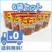 オキハム ミニ コンビーフハッシュ 75g×6袋 全国送料無料商品 クリックポスト配送