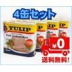 TULIP チューリップ ポークランチョンミート うす塩味 340g×4缶 送料無料 レターパックプラス