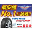 【送料無料】【16年製・即日発送】TOYO TIRES GARIT G5 195/65R15 91Q トーヨータイヤ ガリット G5 国産スタッドレスタイヤ 195/65-15