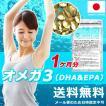 オメガ3 サプリメント DHA EPA オメガ3サプリ オメガ3脂肪酸 亜麻仁油 送料無料
