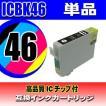 ICBK46 ブラック 単品 エプソン インク プリンターインク インクカートリッジ