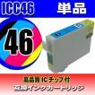ICC46 シアン 単品 エプソン インク プリンターインク インクカートリッジ