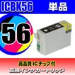ICBK56 ブラック単品 エプソン インク プリンターインク インクカートリッジ PX-201 PX-502A  PX-601F PX-602F