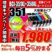 BCI-351XL+350XL6色セット