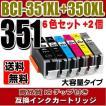 BCI-351XL+350XL