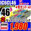 2セットバリューパック IC4CL46 4色セットX2 8個セット IC46 互換インク エプソン EPSON