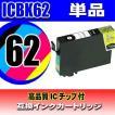 ICBK62 ブラック 単品 エプソン互換インク プリンターインクカートリッジ インク