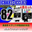 ICBK82(ブラック)+ICCL82(3色一体インク)  セット 対応機種:PX-S05B PX-S05W IC82  エプソン互換インク プリンターインクカートリッジ インク