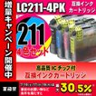 LC211-4PK 4色セット